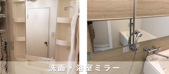 場 鏡 風呂 の お風呂の鏡が必要ない方におすすめする、鏡の利用方法♪